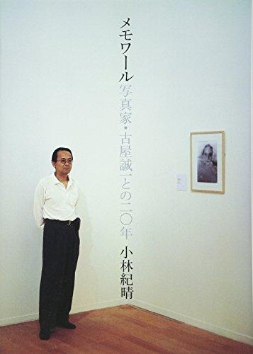 メモワール 写真家・古屋誠一との二〇年の詳細を見る