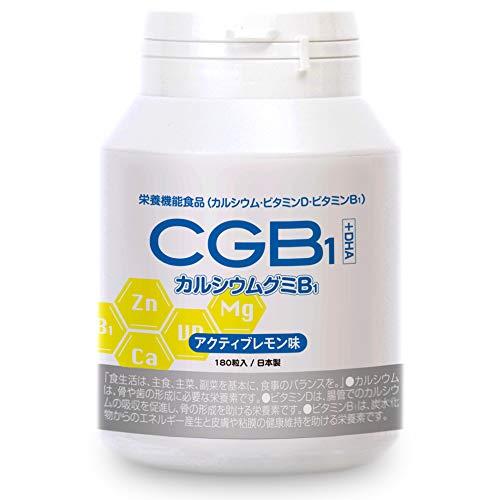 成長サプリ カルシウムグミB1 レモン味 1箱30日分 伸び盛り 中高生 身長 健康 偏食 DHA VB1 アルギニン 栄養機能食品
