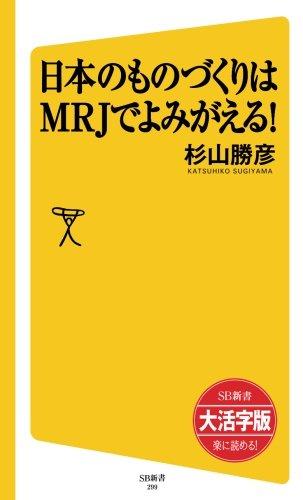 【大活字版】日本のものづくりはMRJでよみがえる! (SB新書)