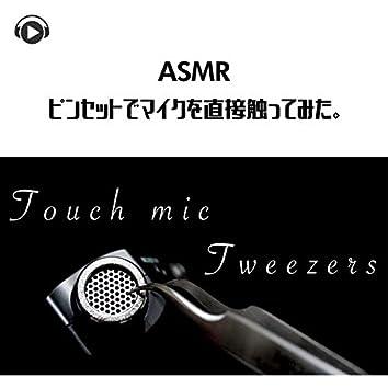 ASMR - ピンセットでマイクを直接触ってみた。