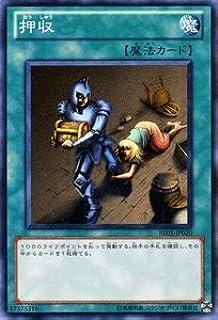遊戯王カード 【 押収 】BE01-JP020-N 《遊戯王ゼアル ビギナーズ・エディションVol.1》