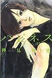 ハピネス(7) (講談社コミックス)