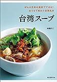 台湾スープ: ぜんぶ日本の食材でできる! おうちで味わう台湾気分