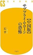 表紙: 【中国版】サブプライム・ローンの恐怖 (幻冬舎新書) | 石平