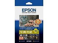エプソン 写真用紙 絹目調 2L判 50枚 K2L50MSHR 【まとめ買い3冊セット】