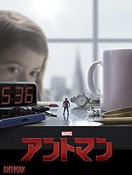 【動画】アントマン