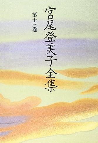 宮尾登美子全集〈第13巻〉
