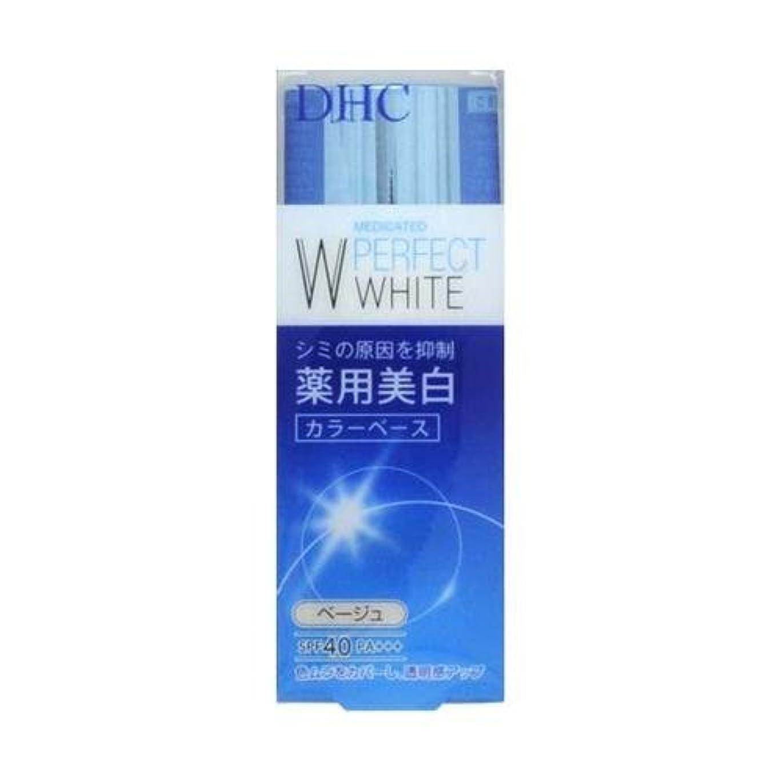 無意味地元明るいDHC 薬用パーフェクトホワイト カラーベース アプリコット 30g(医薬部外品)