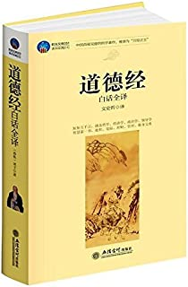 道德经白话全译 (时光文库051)