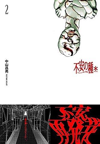 不安の種*アスタリスク 2 (チャンピオンREDコミックス)
