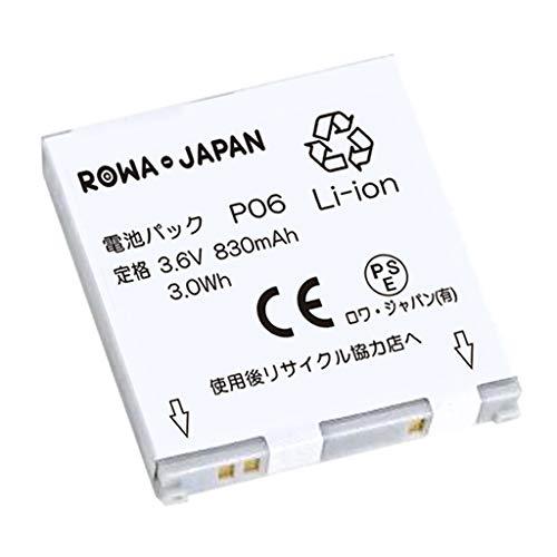 NTT docomo ドコモ P701iD P702i P901i の P06 互換 バッテリー 【ロワジャパンPSEマーク付】