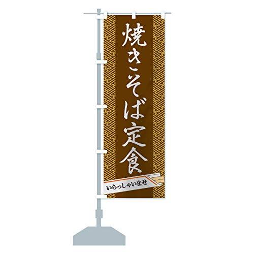 焼きそば定食 のぼり旗 サイズ選べます(ハーフ30x90cm 左チチ)