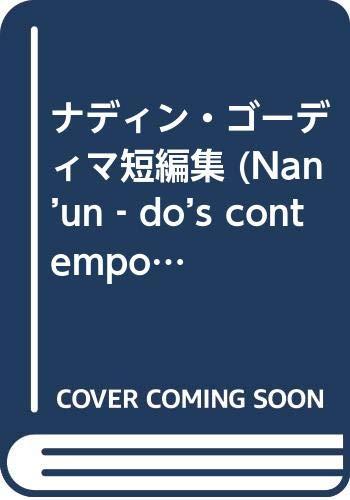 ナディン・ゴーディマ短編集 (Nan'un‐do's contemporary library)