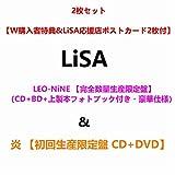 2枚セット【W購入者特典&LiSA応援店ポストカード2枚付】 LiSA LEO-NiNE 【 完全数量生産限定盤 】(CD+BD+上製本フォトブック付き・豪華仕様)& 炎 【 初回生産限定盤 CD+DVD 】