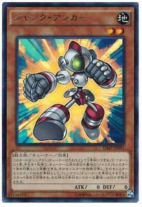 Yu-Gi-Oh! Junk Anchor - VJMP-JP091 Ultra Japan Mint