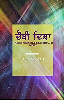 Fourth Dimension (ਚੌਥੀ ਦਿਸ਼ਾ) in Punjabi: Physics, Perspective, Philosophy and Poetry (A Punjabi Poetry and Prose Book)