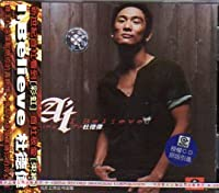 杜徳偉(アレックス・トー)  I Believe 中国ロックレコード発売盤 ap01