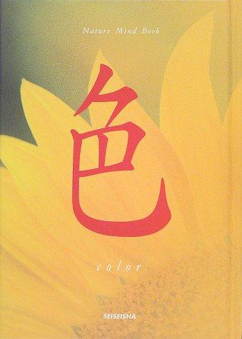 色―color (Nature Mind Book)