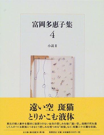 富岡多恵子集〈4〉小説(3)