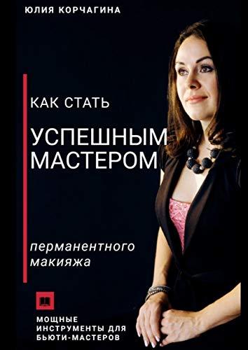 Как стать успешным мастером перманентного макияжа (Russian Edition)