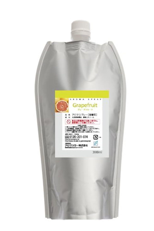 部屋を掃除する幽霊ガラスAROMASTAR(アロマスター) アロマスプレー グレープフルーツ 300ml詰替用(エコパック)