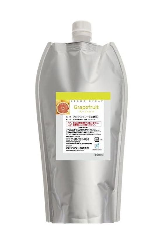 授業料少ない女王AROMASTAR(アロマスター) アロマスプレー グレープフルーツ 300ml詰替用(エコパック)
