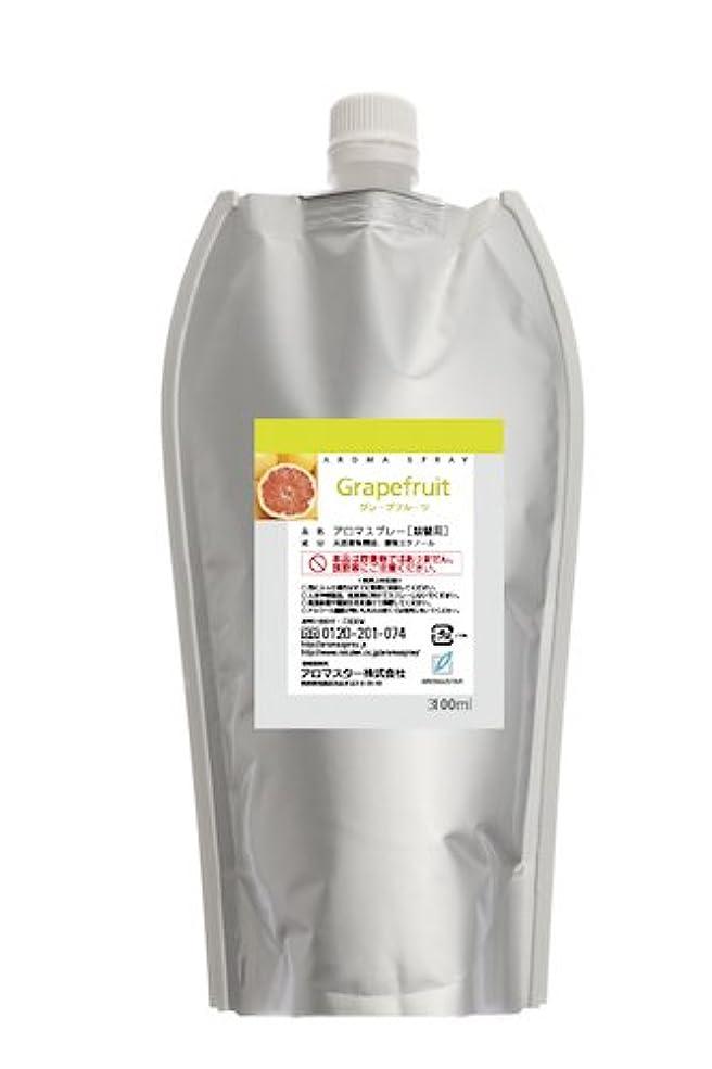 トン最も遠い農民AROMASTAR(アロマスター) アロマスプレー グレープフルーツ 300ml詰替用(エコパック)