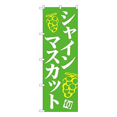 のぼり シャインマスカット 緑地白字 MTM 81278 (三巻縫製 補強済み)