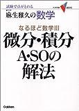 数学・微分・積分A・SOの解法 (大学受験Vブックス)