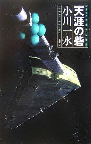 天涯の砦 (ハヤカワSFシリーズ・Jコレクション)