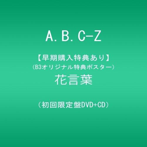 【メーカー特典あり】花言葉/A.B.C-Z(CD付き初回限定盤)(オリジナル特典ポスター(B3サイズ)(初回限定盤ver.)付) [DVD]