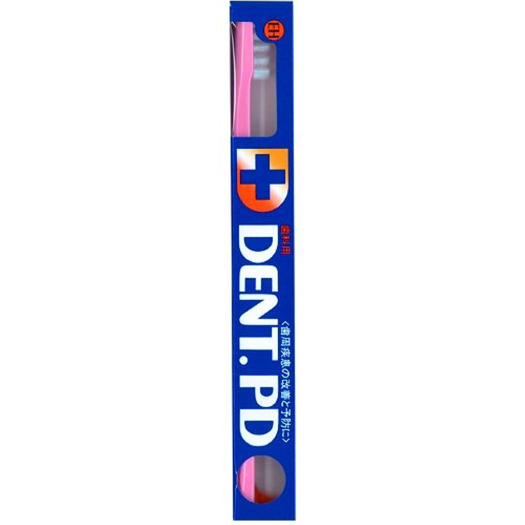 特異な最大ブレスライオン DENT.PD歯ブラシ 1本 EH (ピンク)