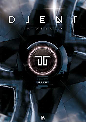Djentガイドブック: プログレッシヴ・メタルコアの究極形態 (世界過激音楽)