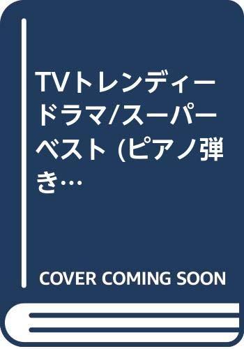 TVトレンディードラマ/スーパーベスト (ピアノ弾き語り)の詳細を見る