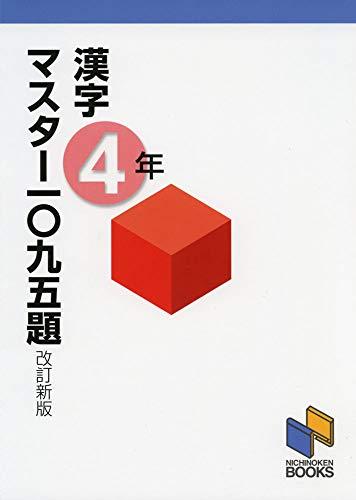 漢字マスター一〇九五題4年 改訂新版 (漢字マスターシリーズ)