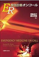 ER救急診療オンコール
