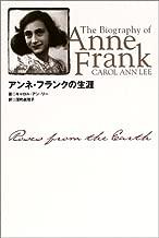 アンネ・フランクの生涯