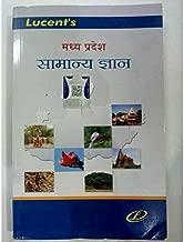 Lucents Madhya Pradesh Samanya Gyan
