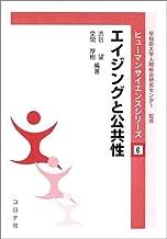 エイジングと公共性 (ヒューマンサイエンスシリーズ)