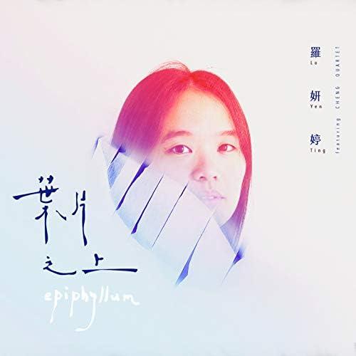 羅妍婷 Yenting Lo