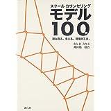 スクールカウンセリング モデル100例:読み取る。支える。現場の工夫。