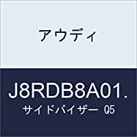 アウディ サイドバイザー Q5 J8RDB8A01.