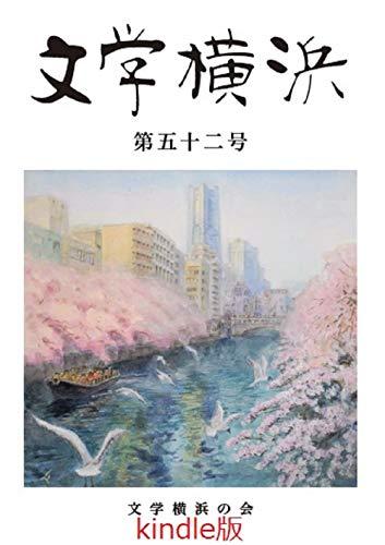 文学横浜第52号