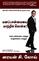 Get Off Your Attitude (Tamil) Change your Attitude, Change your Life