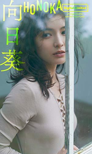 【デジタル限定】ほのか写真集「向日葵」 週プレ PHOTO BOOK