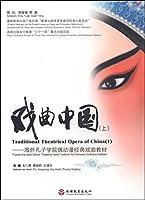 戏曲中国(上)(精装)