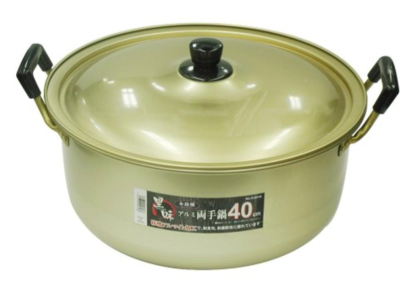 ベルベット支配するペルセウスパール金属 両手鍋 40cm 鍋蓋付 アルミ 里味 本蓚酸 H-5318