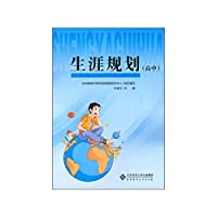 Career Planning (High School)(Chinese Edition)