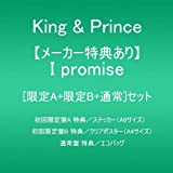 【メーカー特典あり】 I promise(初回盤A 初回盤B 通常盤)(DVD付)(特典:ステッカー(A6サイズ) クリアポスター(A4サイズ) エコバッグ付)