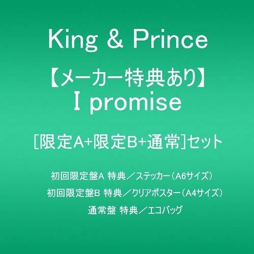 【メーカー特典あり】 I promise(初回盤A+初回盤B+通常盤)(DVD付)(特典:ステッカー(A6サイズ)+クリアポスター(A4サイズ)+エコバッグ付)
